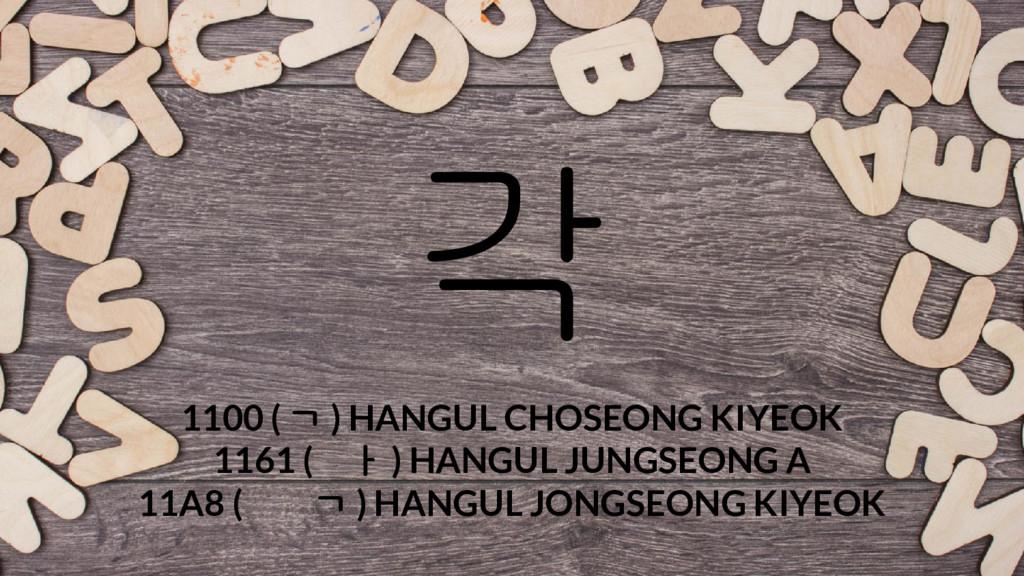 각 1100 ( ᄀ ) HANGUL CHOSEONG KIYEOK 1161 (ᅟᅡ ) ...