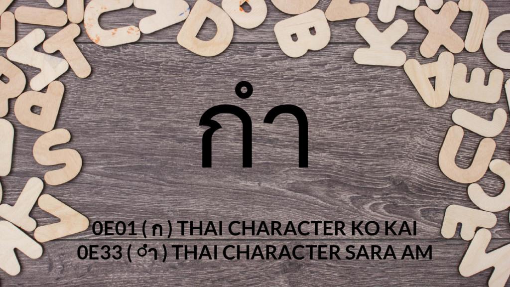 กํา 0E01 ( ก ) THAI CHARACTER KO KAI 0E33 ( ◌ำ ...