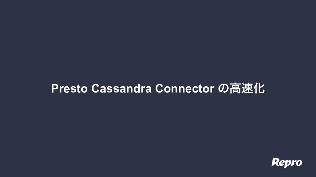 Presto Cassandra Connector ͷߴԽ