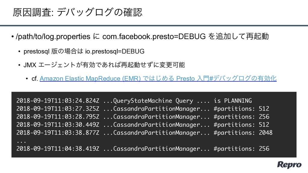 ݪҼௐࠪ: σόοάϩάͷ֬ • /path/to/log.properties ʹ com...