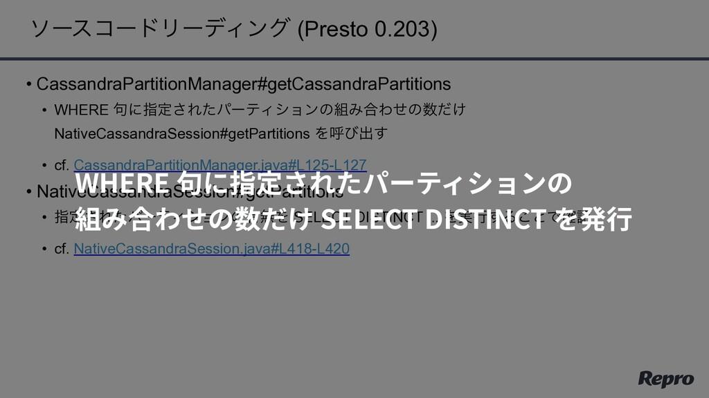 ιʔείʔυϦʔσΟϯά (Presto 0.203) • CassandraPartitio...