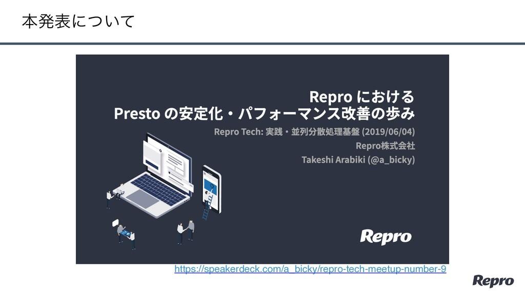 ຊൃදʹ͍ͭͯ https://speakerdeck.com/a_bicky/repro-t...