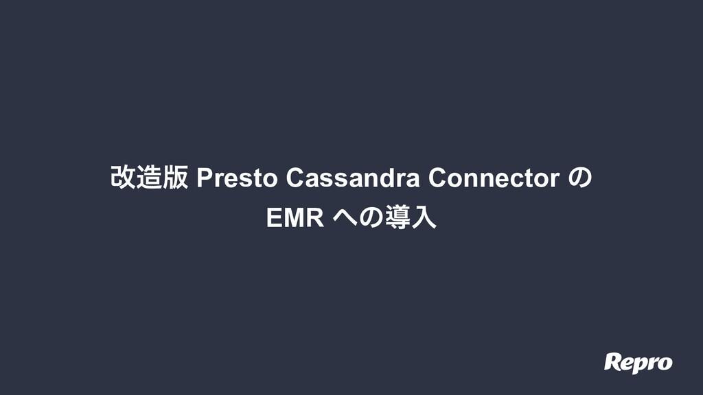 վ൛ Presto Cassandra Connector ͷ EMR ͷಋೖ