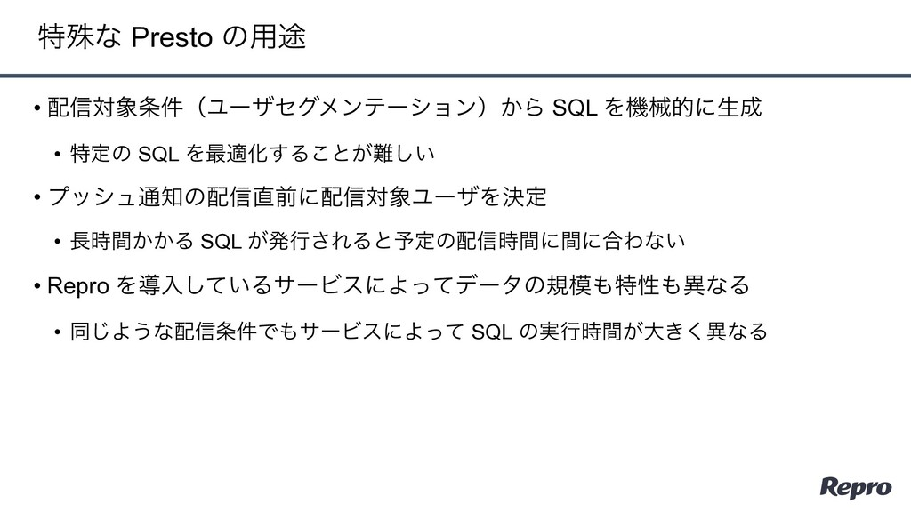 • ৴ର݅ʢϢʔβηάϝϯςʔγϣϯʣ͔Β SQL Λػցతʹੜ • ಛఆͷ SQL ...