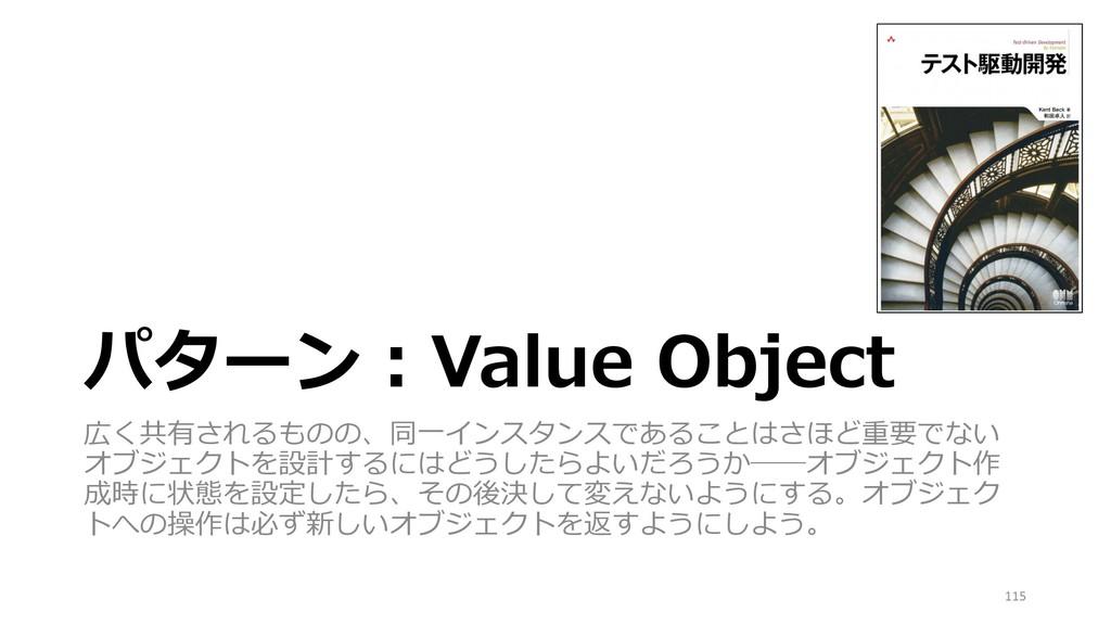 パターン︓Value Object 広く共有されるものの、同⼀インスタンスであることはさほど重...