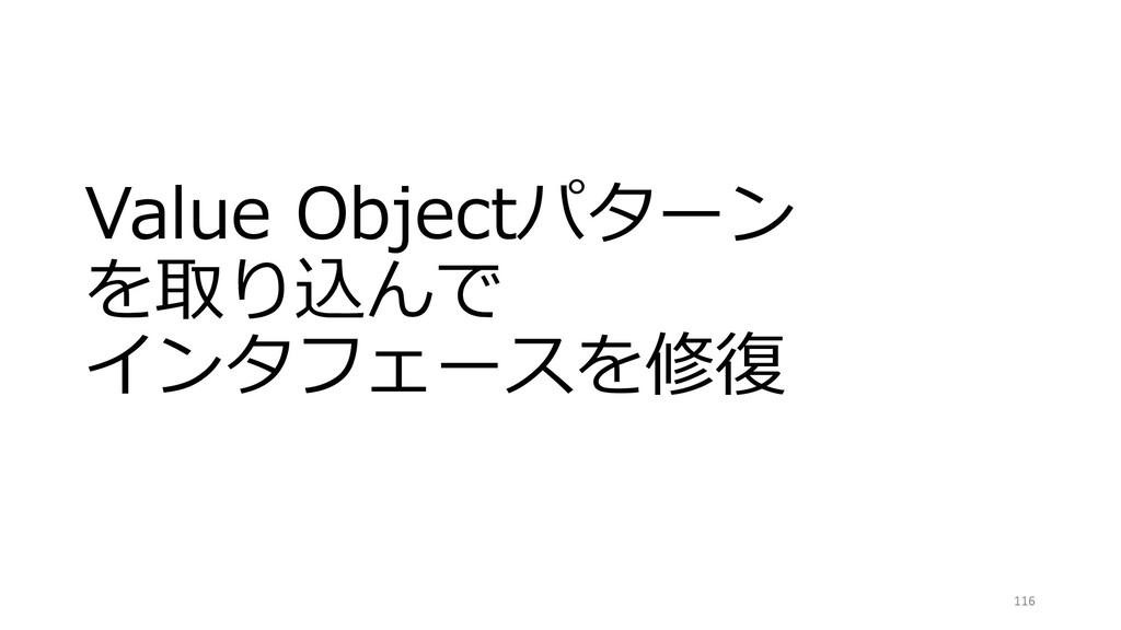 Value Objectパターン を取り込んで インタフェースを修復 116
