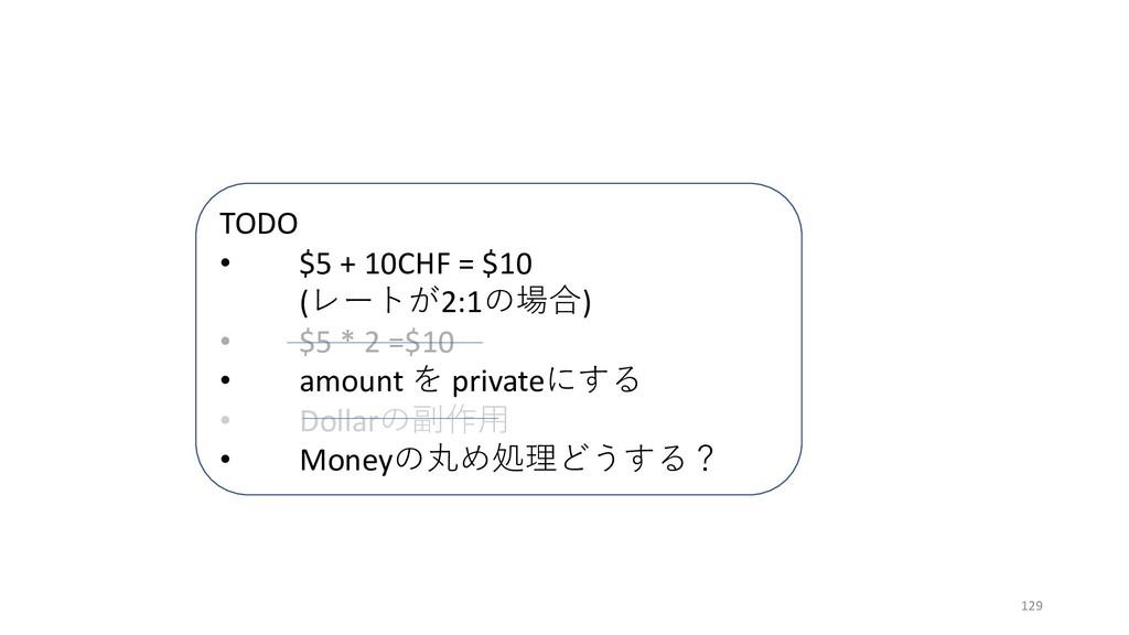 TODO • $5 + 10CHF = $10 (レートが2:1の場合) • $5 * 2 =...