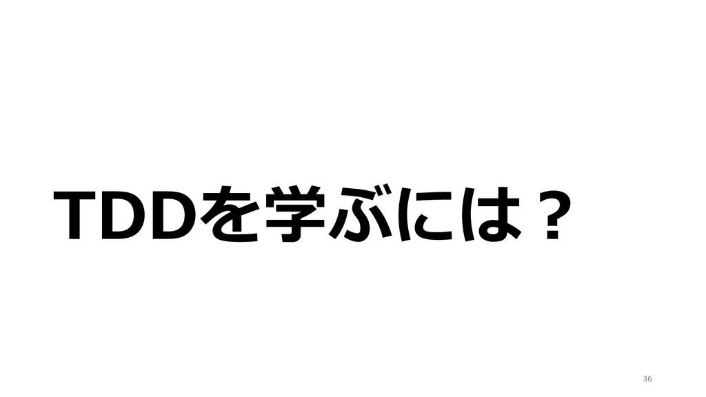 TDDを学ぶには︖ 36