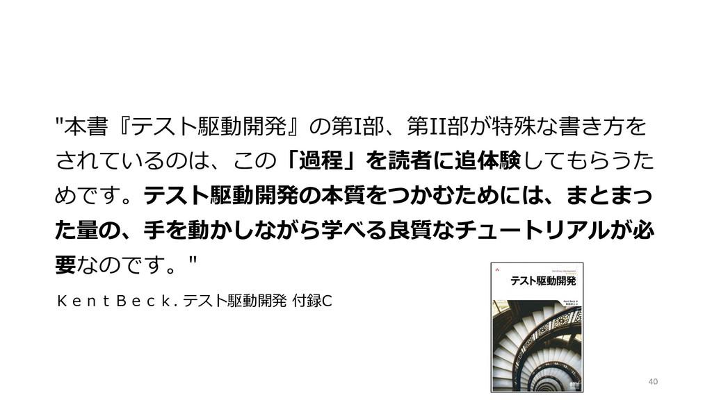 """""""本書『テスト駆動開発』の第I部、第II部が特殊な書き⽅を されているのは、この「過程」を読者..."""