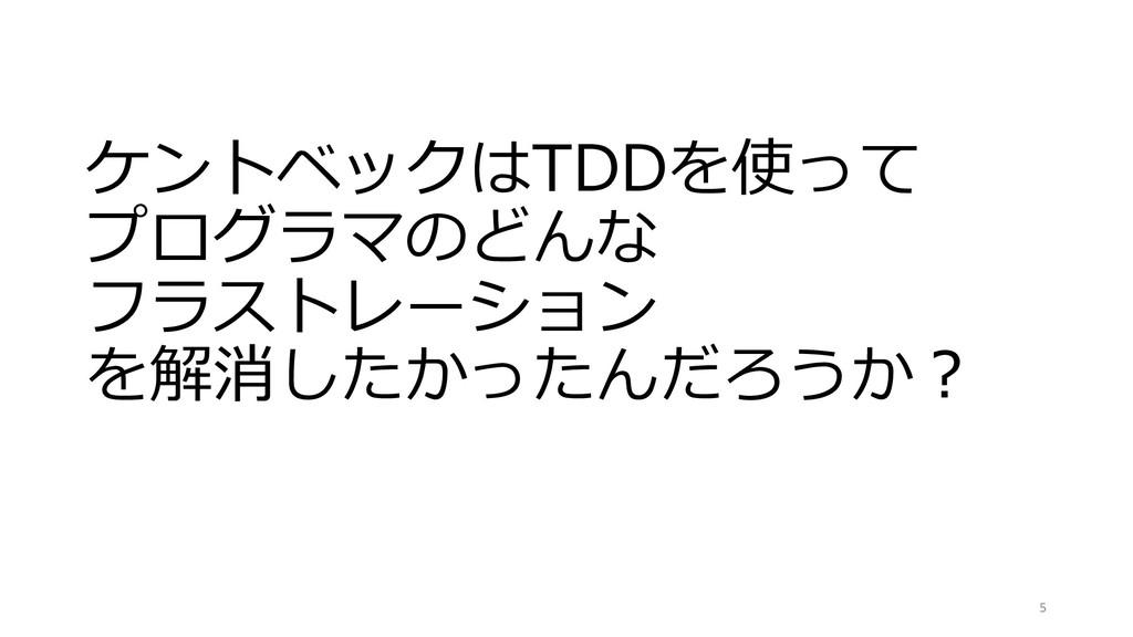 ケントベックはTDDを使って プログラマのどんな フラストレーション を解消したかったんだろう...