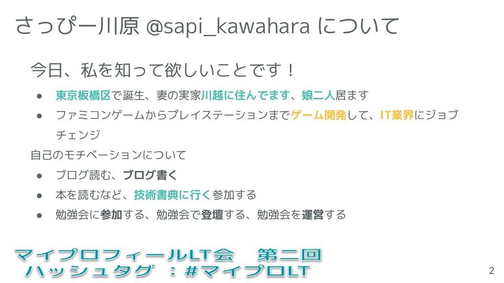 さっぴー川原 @sapi_kawahara について 今日、私を知って欲しいことです! ● 東...