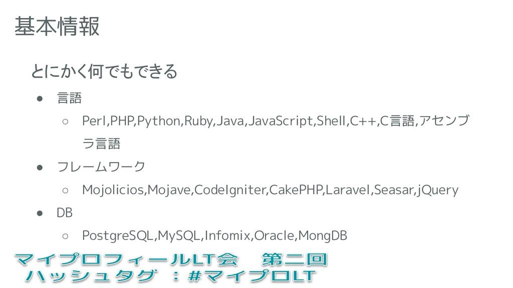 基本情報 とにかく何でもできる ● 言語 ○ Perl,PHP,Python,Ruby,Jav...