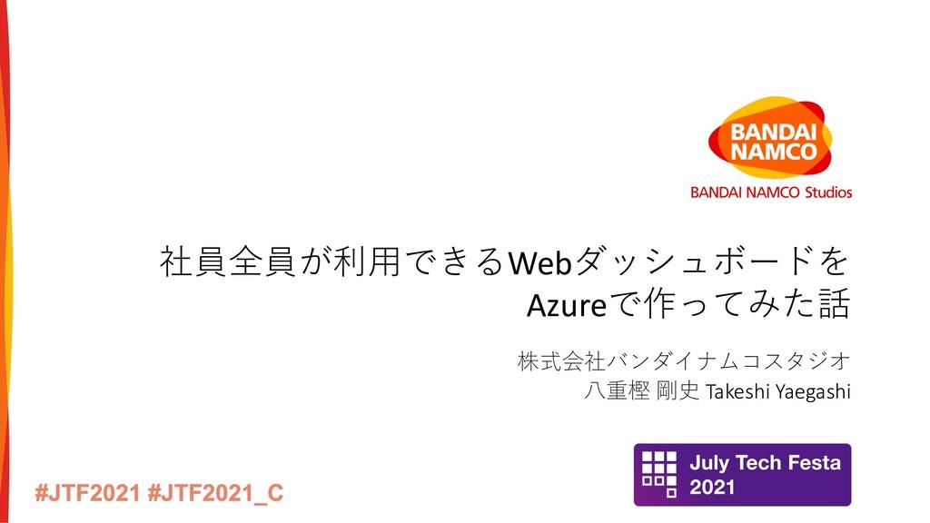 社員全員が利⽤できるWebダッシュボードを Azureで作ってみた話 株式会社バンダイナムコス...