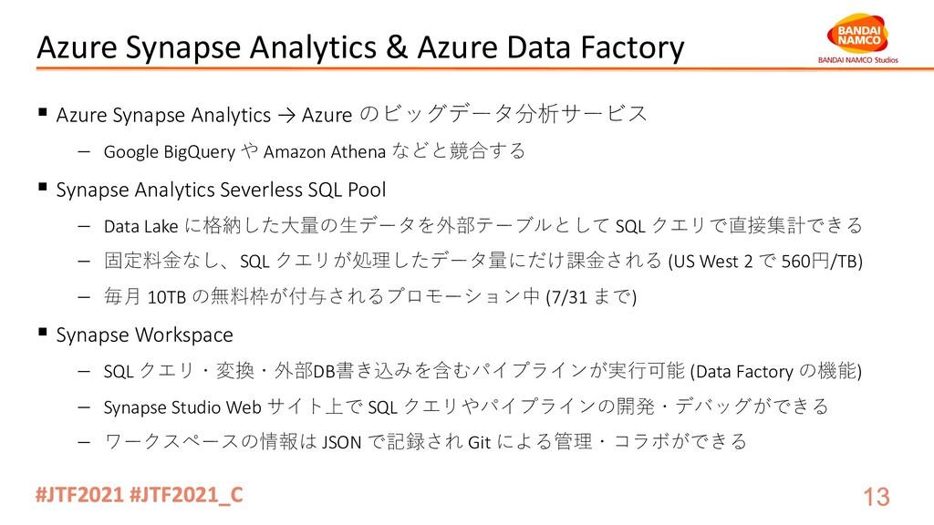 Azure Synapse Analytics & Azure Data Factory § ...