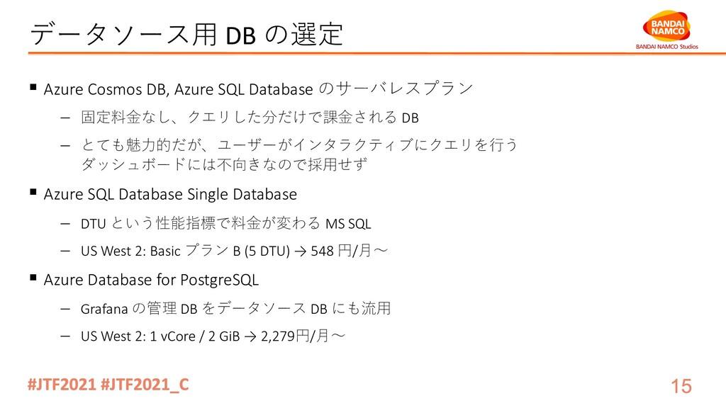 データソース⽤ DB の選定 § Azure Cosmos DB, Azure SQL Dat...