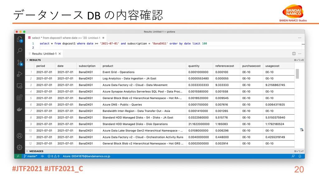 データソース DB の内容確認