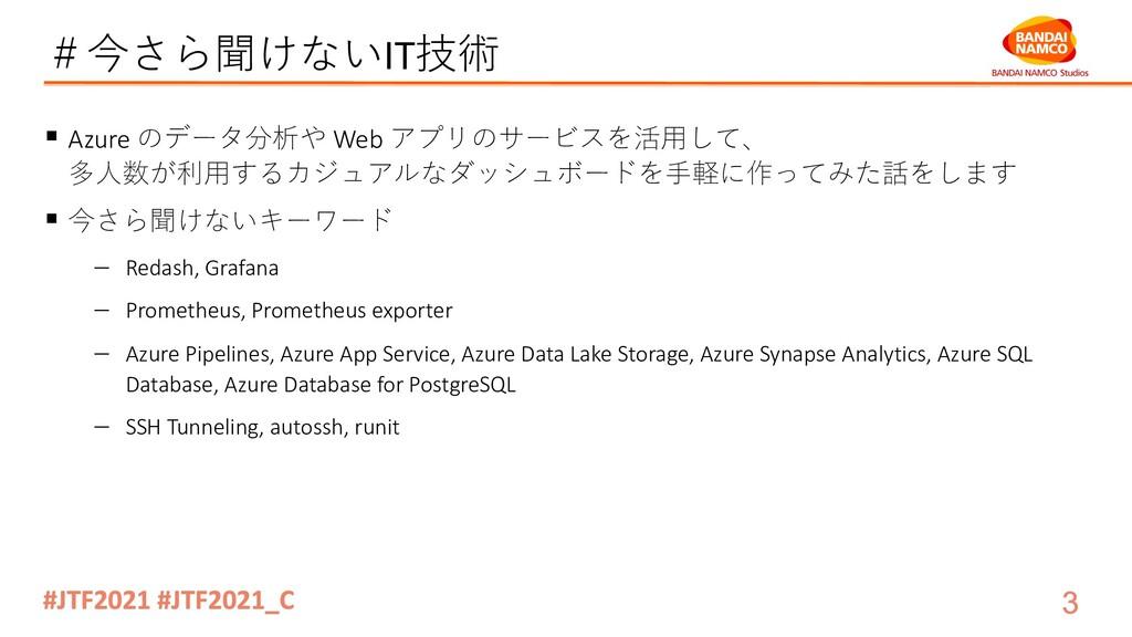 #今さら聞けないIT技術 § Azure のデータ分析や Web アプリのサービスを活⽤して、...
