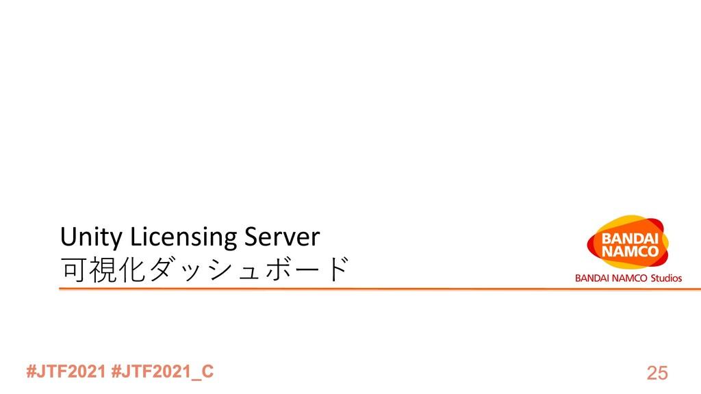 Unity Licensing Server 可視化ダッシュボード