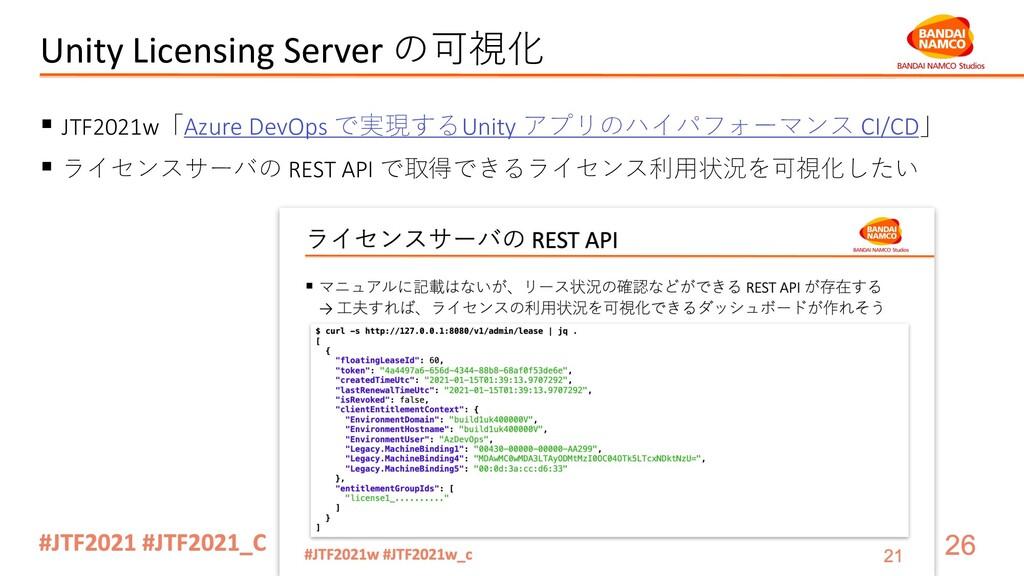 Unity Licensing Server の可視化 § JTF2021w「Azure De...