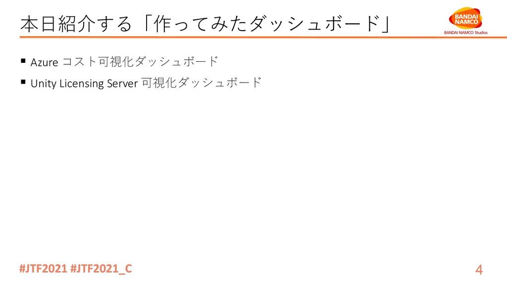 本⽇紹介する「作ってみたダッシュボード」 § Azure コスト可視化ダッシュボード § Un...