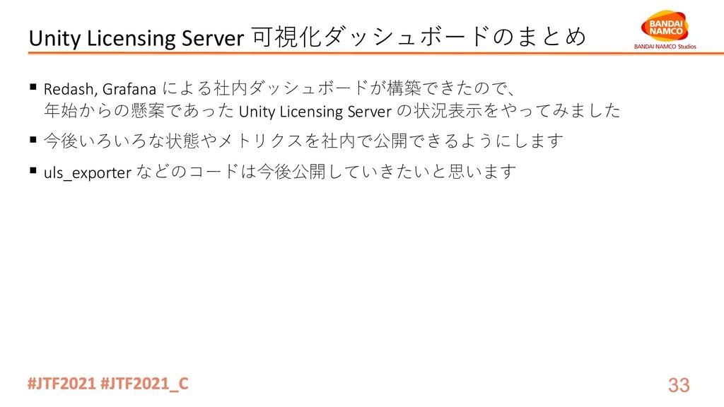 Unity Licensing Server 可視化ダッシュボードのまとめ § Redash,...