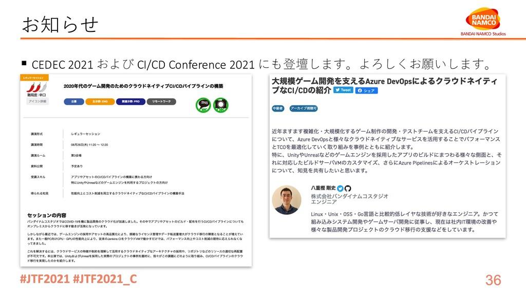 お知らせ § CEDEC 2021 および CI/CD Conference 2021 にも登...
