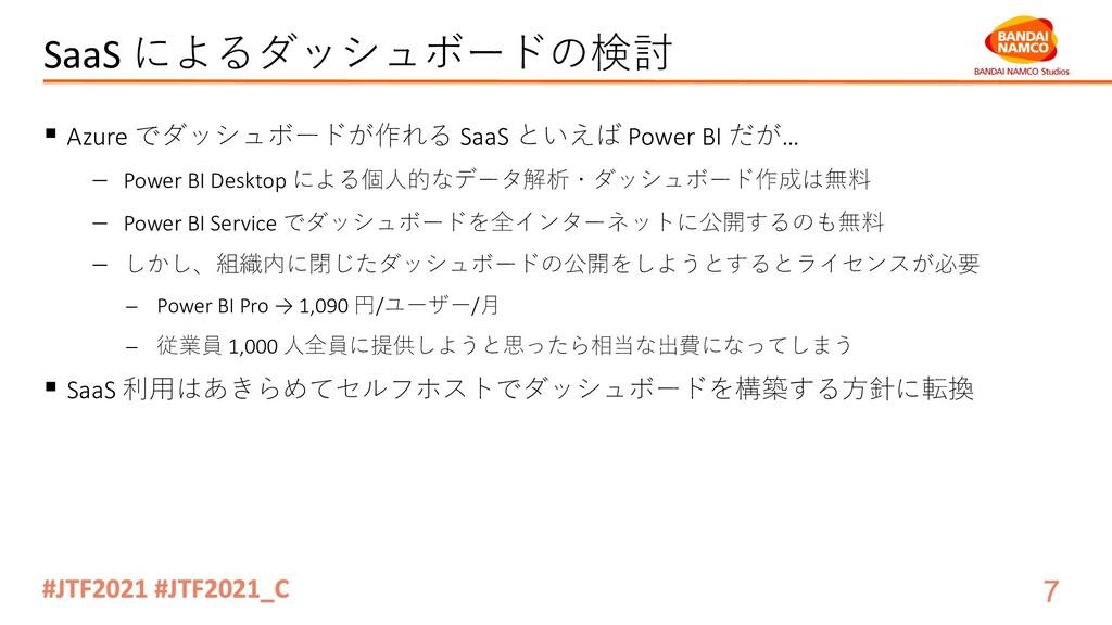 SaaS によるダッシュボードの検討 § Azure でダッシュボードが作れる SaaS とい...