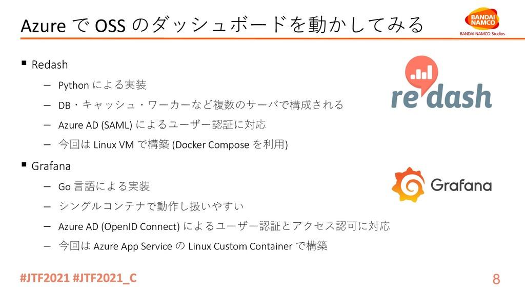 Azure で OSS のダッシュボードを動かしてみる § Redash - Python に...