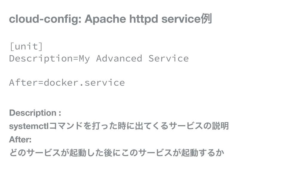 cloud-config: Apache httpd serviceྫ [unit] Descr...