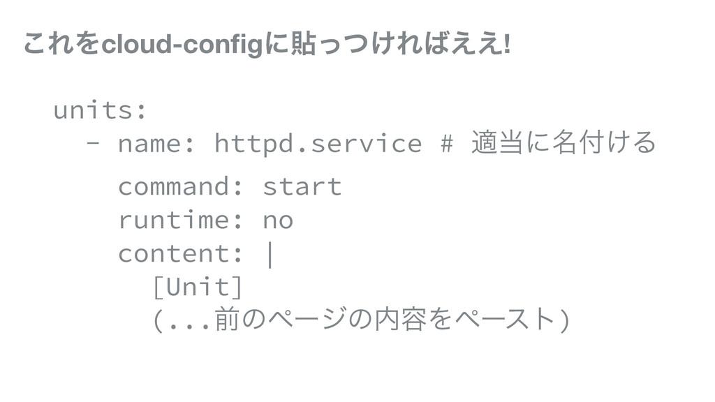 ͜ΕΛcloud-configʹష͚ͬͭΕ͑͑! units: - name: httpd.s...