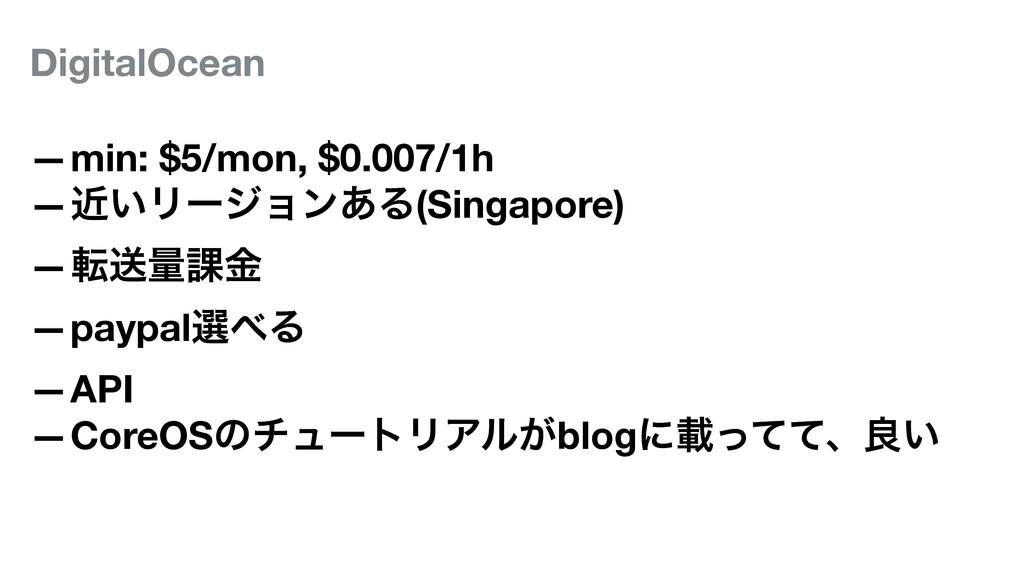 DigitalOcean —min: $5/mon, $0.007/1h —͍ۙϦʔδϣϯ͋Δ...
