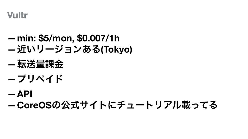 Vultr —min: $5/mon, $0.007/1h —͍ۙϦʔδϣϯ͋Δ(Tokyo)...
