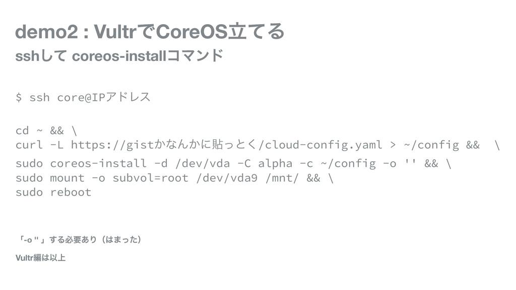 demo2 : VultrͰCoreOSཱͯΔ sshͯ͠ coreos-installίϚϯ...