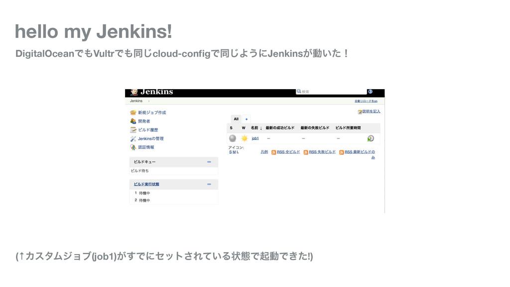 hello my Jenkins! DigitalOceanͰVultrͰಉ͡cloud-...