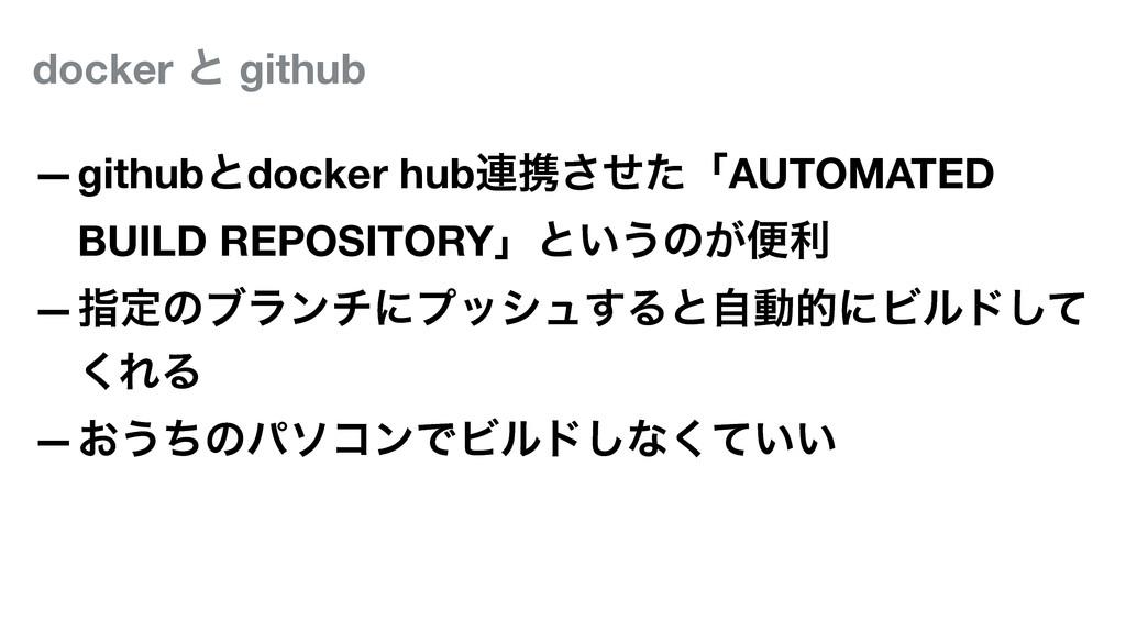 docker ͱ github —githubͱdocker hub࿈ܞͤͨ͞ʮAUTOMAT...