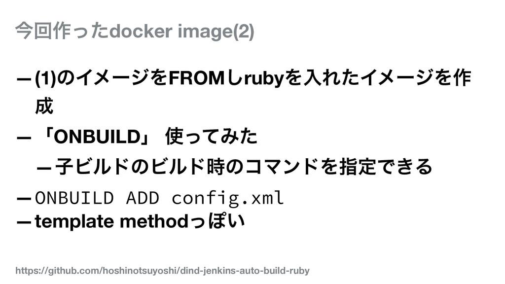 ࠓճ࡞ͬͨdocker image(2) —(1)ͷΠϝʔδΛFROM͠rubyΛೖΕͨΠϝʔ...