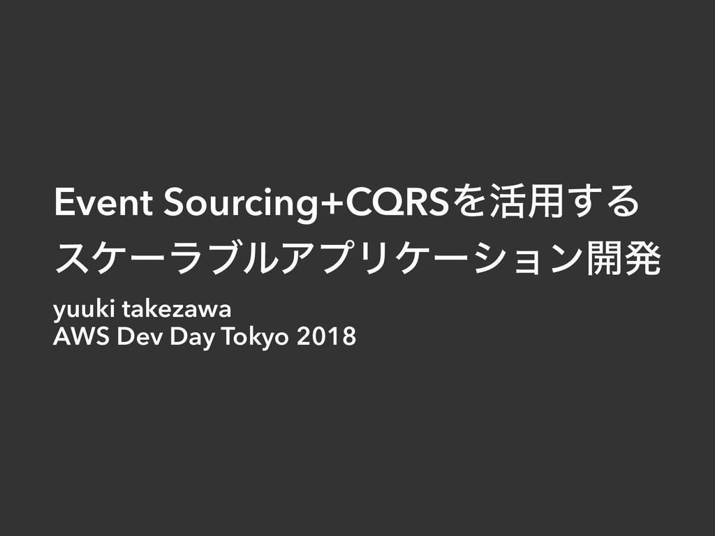 Event Sourcing+CQRSΛ׆༻͢Δ εέʔϥϒϧΞϓϦέʔγϣϯ։ൃ yuuki...