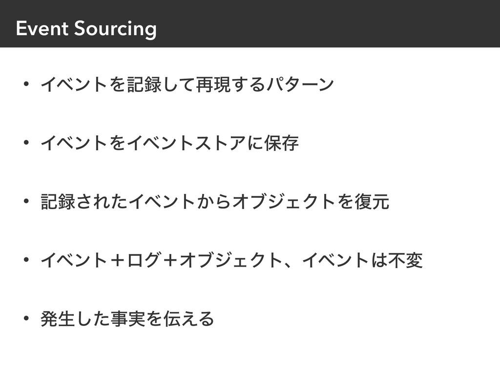 Event Sourcing • ΠϕϯτΛهͯ͠࠶ݱ͢Δύλʔϯ • ΠϕϯτΛΠϕϯτε...