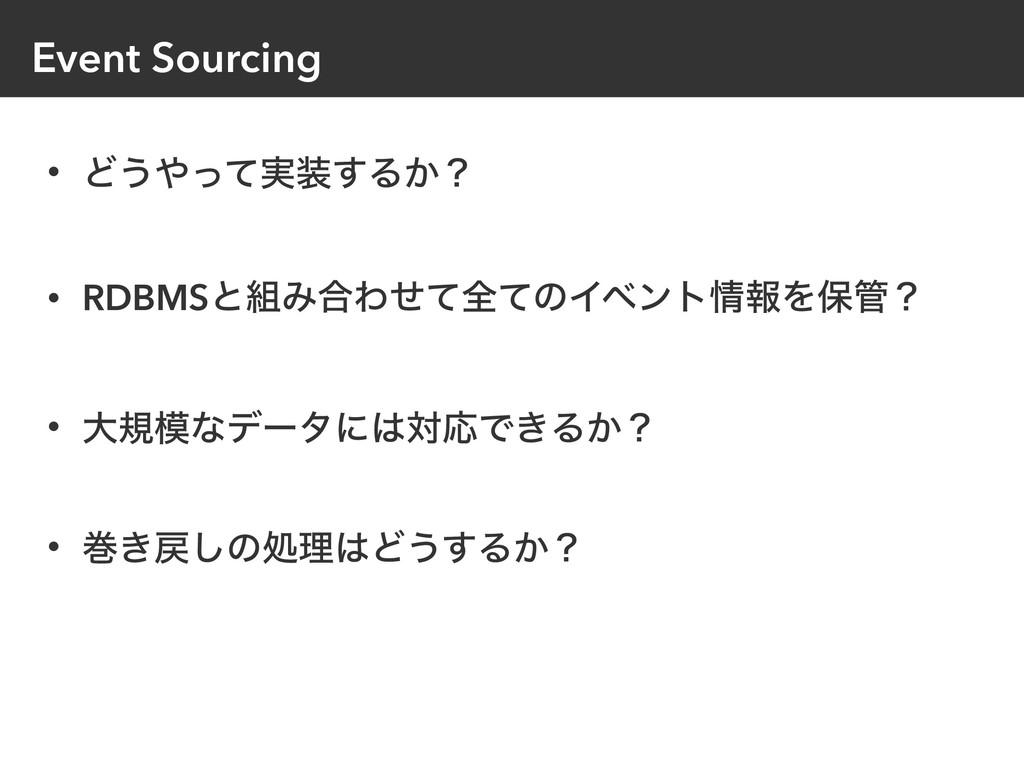 Event Sourcing • Ͳ͏࣮ͬͯ͢Δ͔ʁ • RDBMSͱΈ߹ΘͤͯશͯͷΠ...