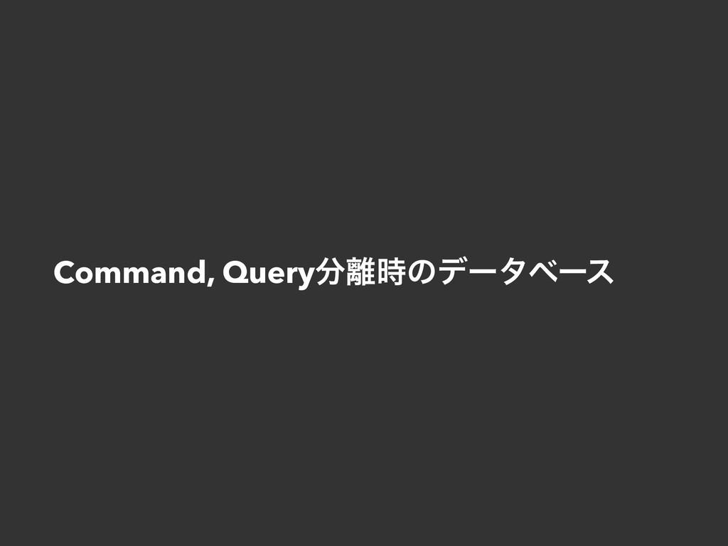 Command, Queryͷσʔλϕʔε