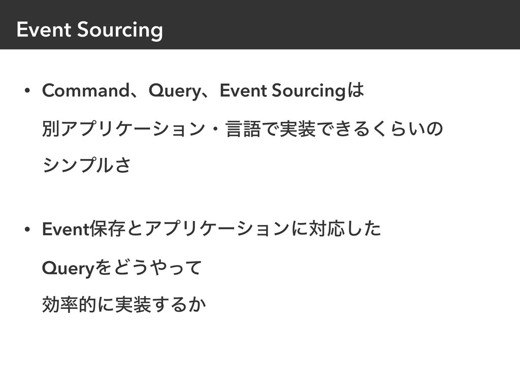 Event Sourcing • CommandɺQueryɺEvent Sourcing...