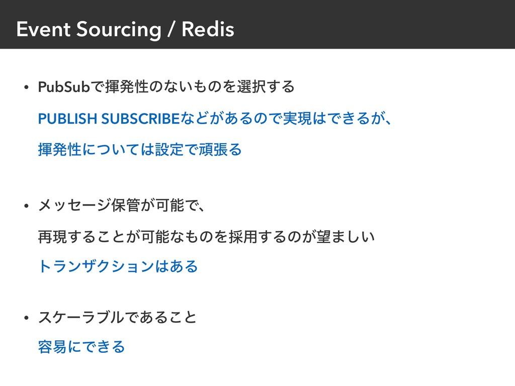 Event Sourcing / Redis • PubSubͰشൃੑͷͳ͍ͷΛબ͢Δ ...
