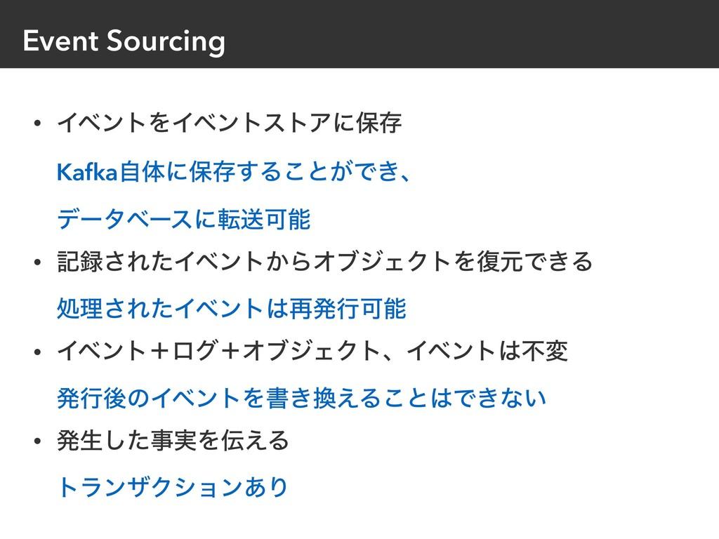 Event Sourcing • ΠϕϯτΛΠϕϯτετΞʹอଘ Kafkaࣗମʹอଘ͢Δ͜...