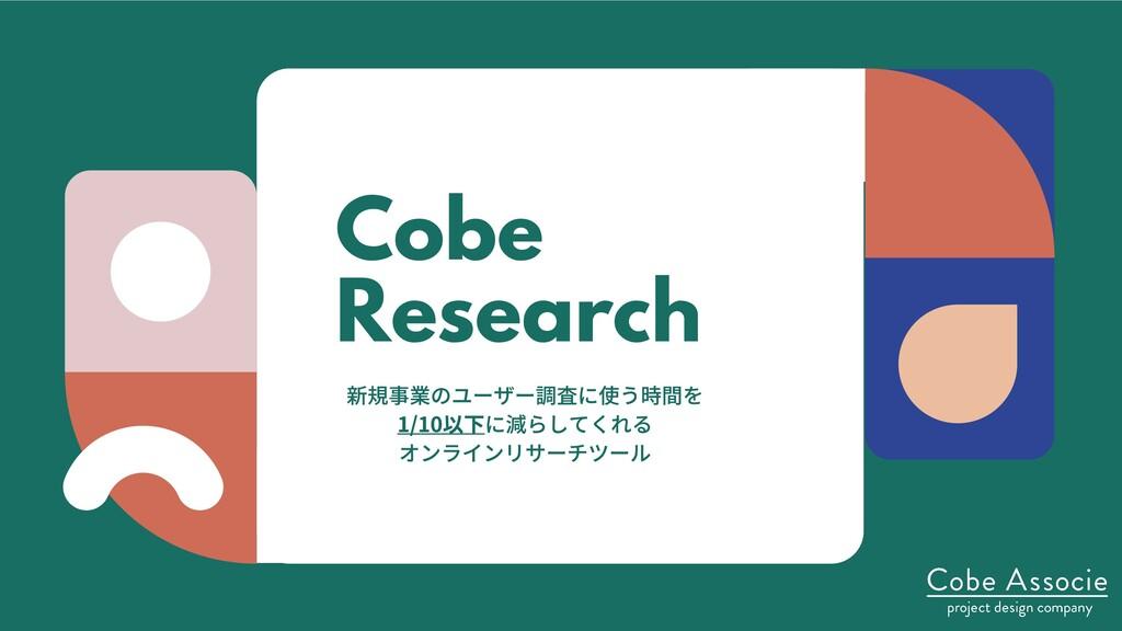 Cobe Research 新規事業のユーザー調査に使う時間を 1/10以下に減らしてくれる ...