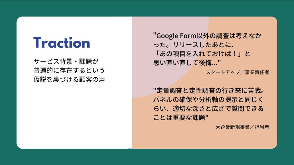 Traction サービス背 ・ 題が 的に 在するという を裏づける の声 GoogleF...