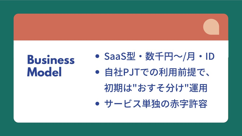 Business Model SaaS型・数千円〜/⽉・ID ⾃社PJTでの利⽤前提で、 初期...