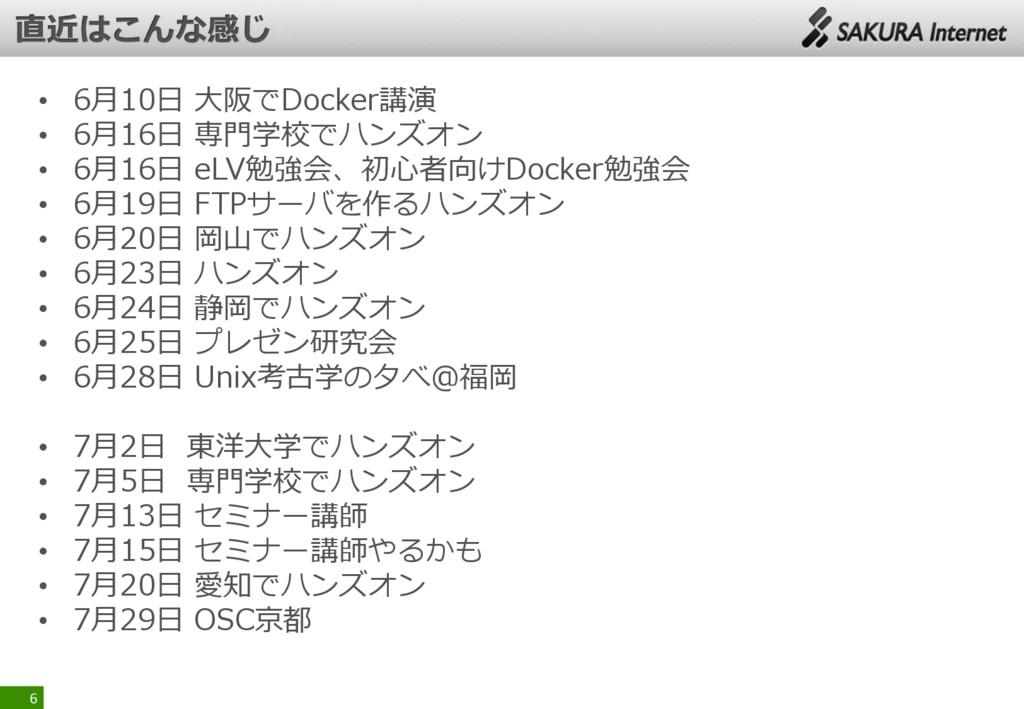 • 6月10日 大阪でDocker講演 • 6月16日 専門学校でハンズオン • 6月16日 ...
