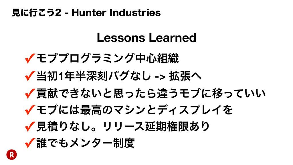 Lessons Learned ✓Ϟϒϓϩάϥϛϯάத৺৫ ✓ॳ1ਂࠁόάͳ͠ -> ...