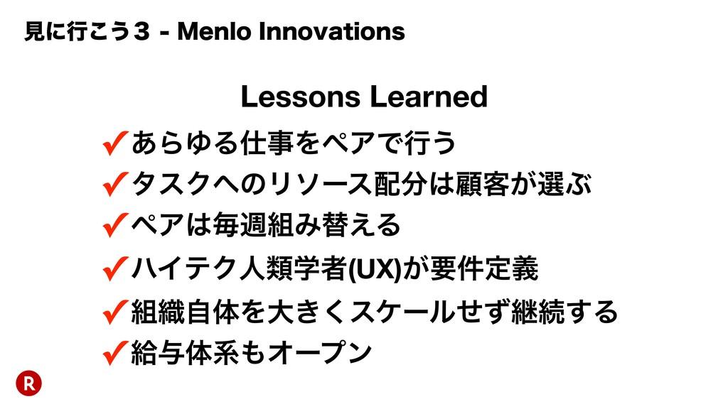 Lessons Learned ✓͋ΒΏΔΛϖΞͰߦ͏ ✓λεΫͷϦιʔεސ٬͕બ...