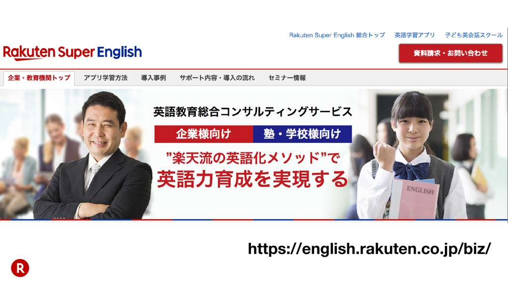 https://english.rakuten.co.jp/biz/